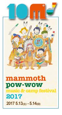 マンモススクールが主催する年に一度のビッグイベント「mammoth pow-wow」。
