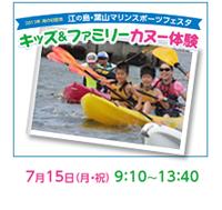 湘南マリンスポーツフェスタ2013:毎年「海の日」に葉山〜江の島間でカヌーとディンギーのレースを開催。