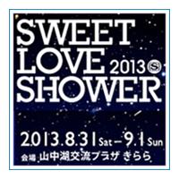 スペースシャワーTVが主催する最大の野外ライブイベント『SPACE SHOWER SWEET LOVE SHOWER 2012』。2013年8月31日(土)、9月1日(日)「山中湖交流プラザ きらら」にて開催。